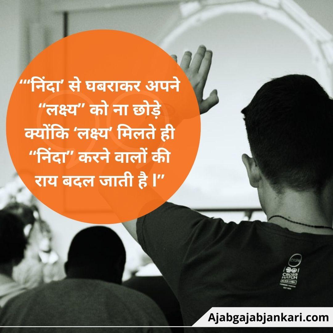 Motivational Shayari or Quotes for students in Hindi
