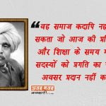 Motivational slogan of lala lajpat rai