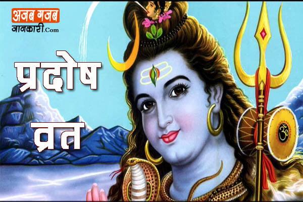Pradosh Vrat Katha in hindi