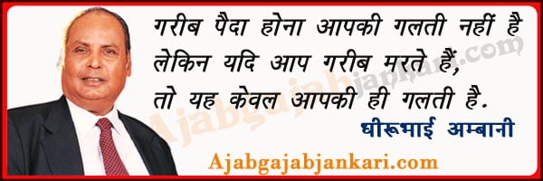 Quotes of dhirubhai ambani in hindi