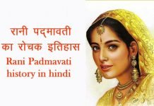 Rani-Padmavati-History-in-Hindi