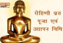 Rohini Vrat Puja Vidhi