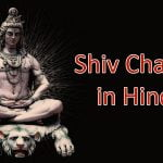 Shiv Chalisa in Hindi