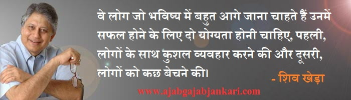 Shiv-kheda-thought-of-the-day-in-hindi
