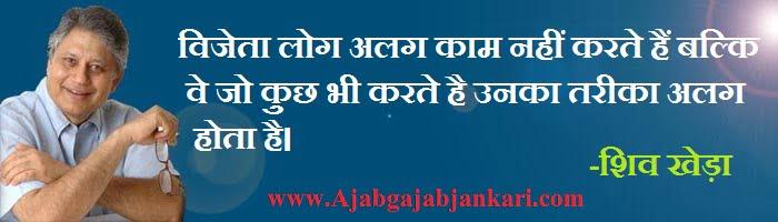 Shivkheda-Anmol-vichar-in-hindi