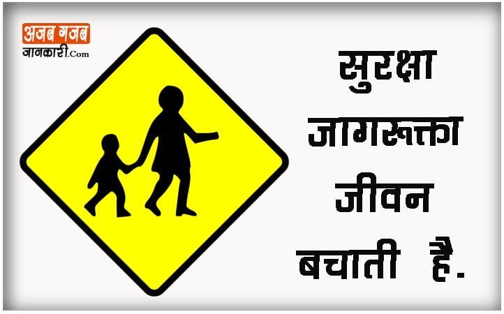 Slogans on Road Safety