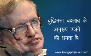 Stephen Hawking suvichar