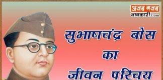 Subhas Chandra Biography in hindi