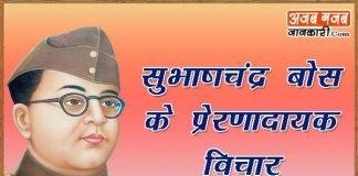 Subhas Chandra Bose motivational quotes in hindi