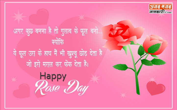 Happy Rose Day 2020 Shayari In Hindi र ज ड श यर