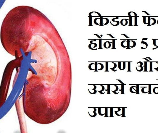 kidney failure causes in hindi