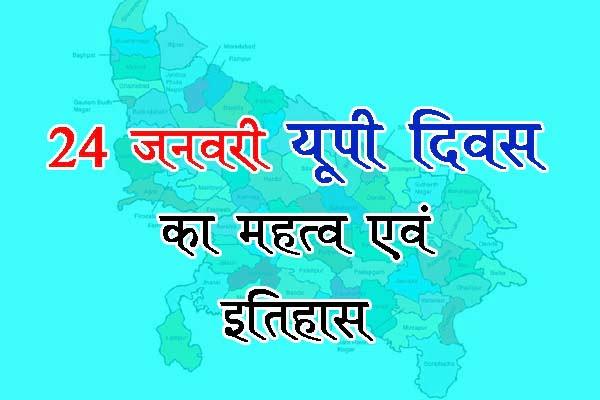 Uttar Pradesh Diwas