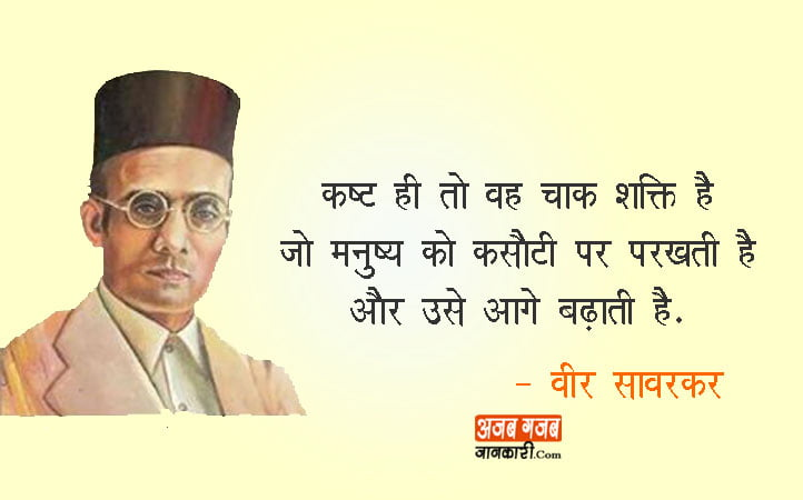 Veer Savarkar-motivational-quotes-in-hindi