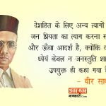 Veer-savarkar-good-thoughts-in-hindi
