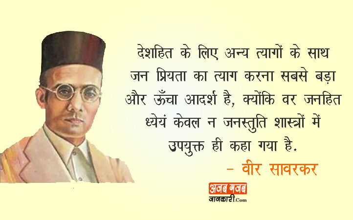 Veer-savarkar-good-thoughts-in-hindi