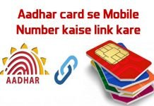 aadhar card se mobile number kaise link kare