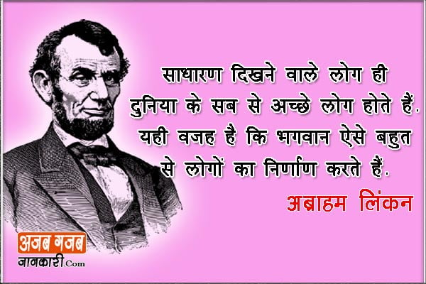 President Abraham Lincoln Best Quotes & Thoughts in Hindi - abraham lincoln inspirational & Motivational quotes | अब्राहम लिंकन के सुविचार