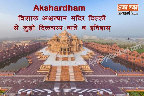 akshardham mandir delhi