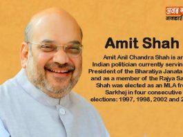 amit-shah-biography-in-hindi