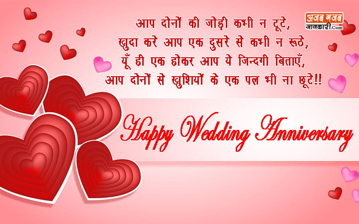 anniversary-wishes-in-hindi-140