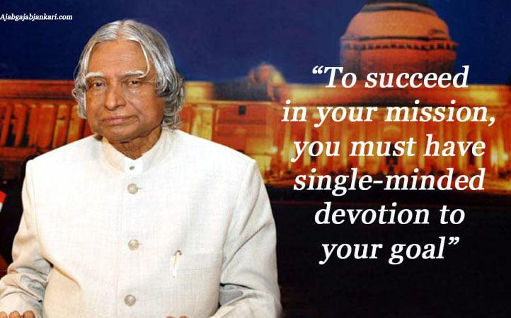 apj-abdul-kalam-quotes-in-hindi