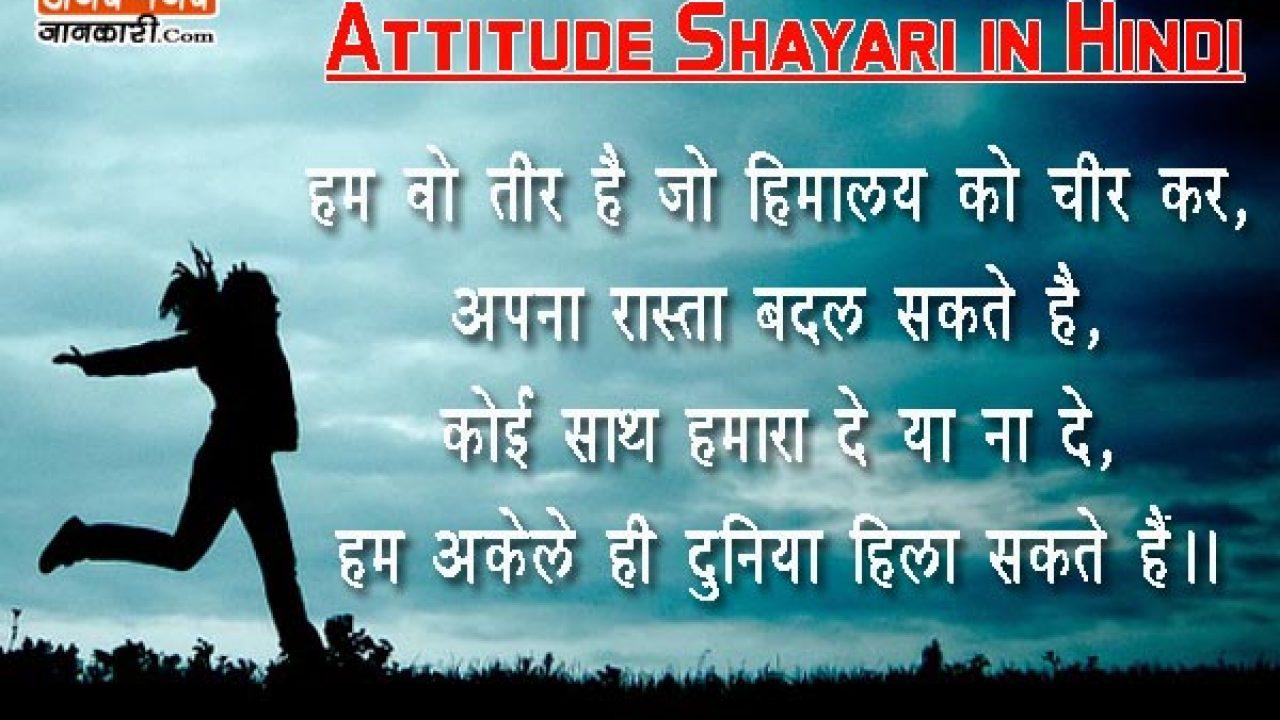 New Khatarnak My Attitude Shayari In Hindi For Facebook
