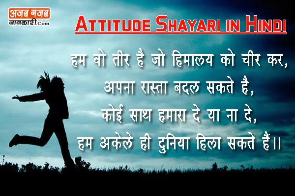 New Khatarnak My Attitude Shayari In Hindi For Facebook