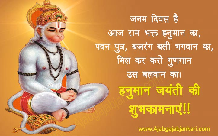 bajrangbali-quotes-in-hindi