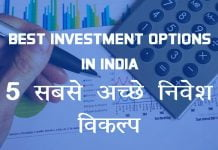 best investment options in india in hindi