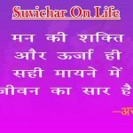 best-quotes-about-life-in-hindi