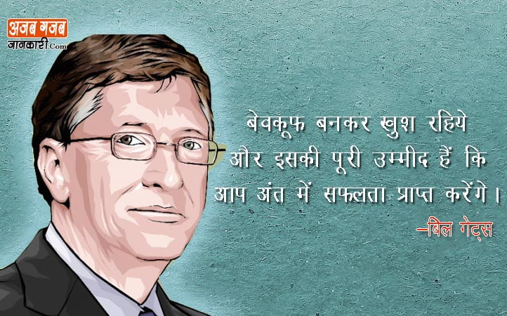 bill gates biography in hindi pdf free download