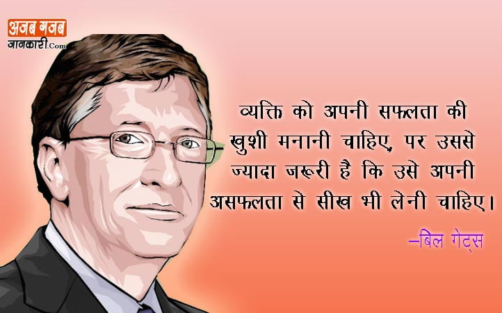 bill gates quotes about money