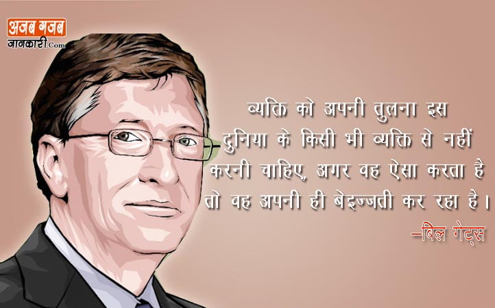 bill gates thoughts on education