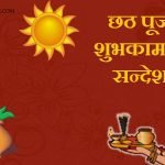 chhath-puja-2017-wishes