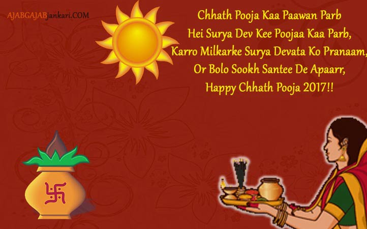 chhath-puja-quotes