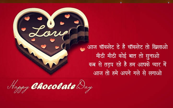 chocolate quotes in Hindi