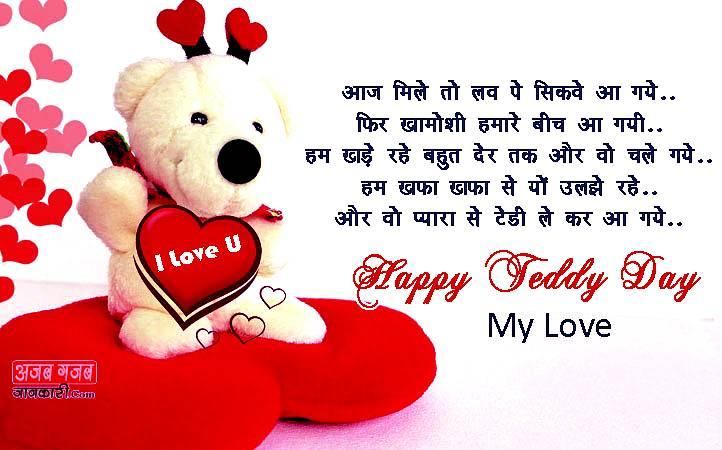 Happy Teddy bear day shayari in Hindi