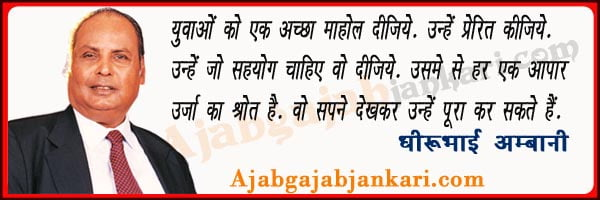dhirubhai-ambani-quotes-in-hindi