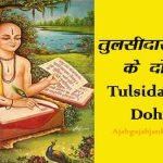 dohe-of-tulsidas-in-hindi