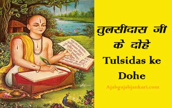 dohe-of-tulsidas-in-hindi
