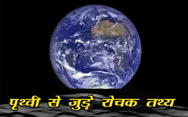 facts about earth in hindi copy
