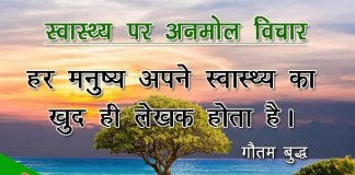 famous health quotes in hindi