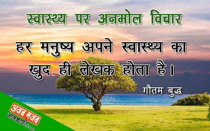 Healthy living quotes motivational in hindi   स्वास्थ्य पर ...