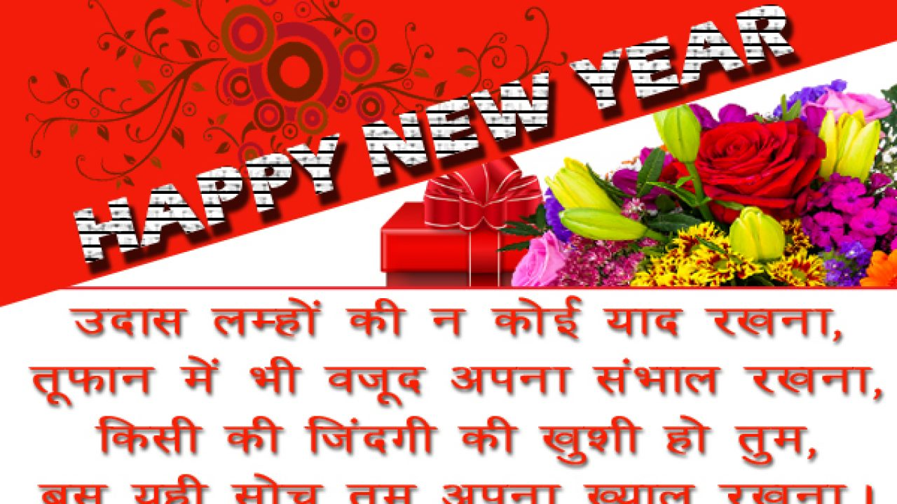 Happy New Year Ki Shayari 11