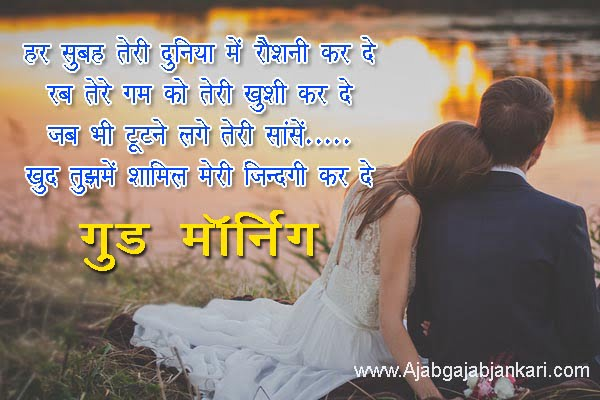 good-morning-image-with-shayari