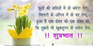 good-morning-shayari-in-hindi