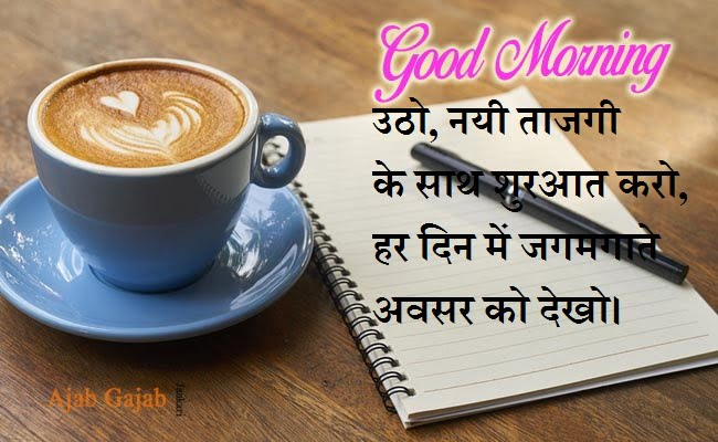 good-morning-sms-hindi-shayari