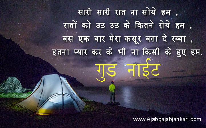 good night wallpaper in hindi for facebook
