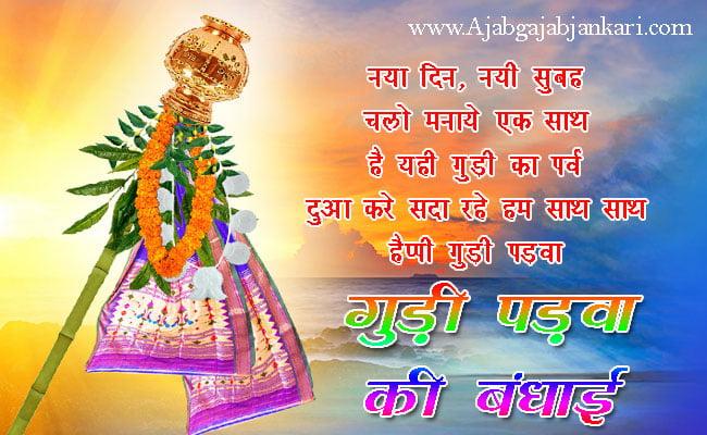 gudi padwa Quotes in hindi