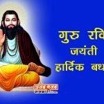 guru ravidass jayanti wishes